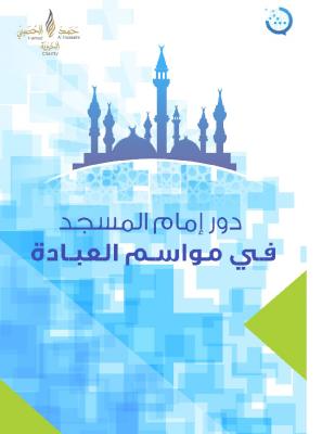 _إمام المسجد