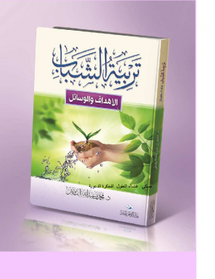 كتاب تربية الشباب – محمد الدويش