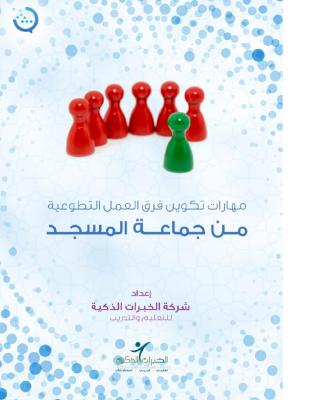 _مهارات تكوين فرق العمل التطوعية من جماعة المسجد