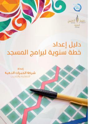 _إعداد خطة سنوية لبرامج المسجد