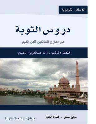 كتاب دروس التوبة – رائد المهيدب
