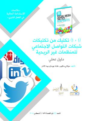 تكتيكات شبكات التواصل الاجتماعي للمنظمات غير الربحية