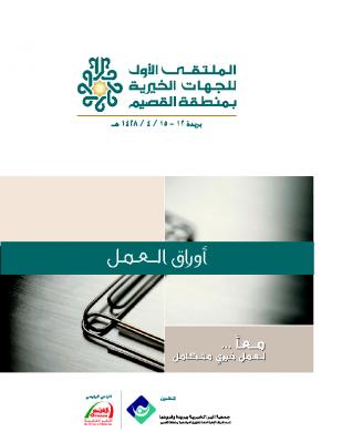 أوراق عمل الملتقى الأول للجهات الخيرية بمنطقة القصيم