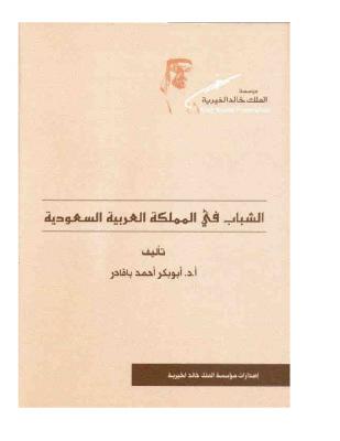 الشباب في المملكة العربية السعودية
