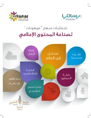 منهج موهوبات لرعاية المواهب الإعلامية