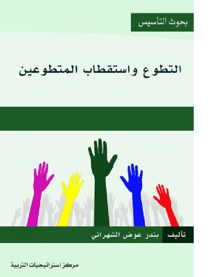 التطوع واستطاب المتطوعين – بندر الشهراني