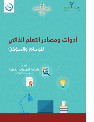 أدوات ومصادر التعلم الذاتي ـللإمام والمؤذن
