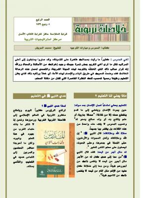 المدرس ومهارات التوجيه – د محمد الدويش