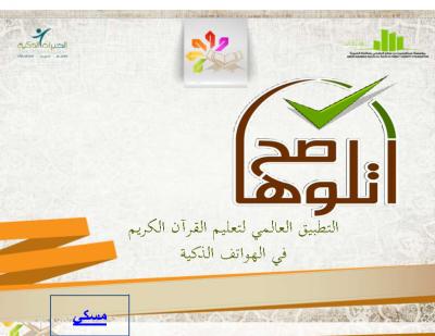 1 التطبيق العالمي لتعليم القرآن الكريم