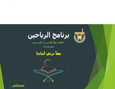 13 برنامج الرياحين لتحفيظ القرآن الكريم