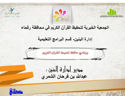18 برنامج حافظ لضبط القرآن الكريم