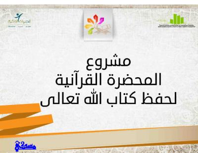 24 مشروع المحضرة القرآنية لحفظ كتاب الله عز وجل
