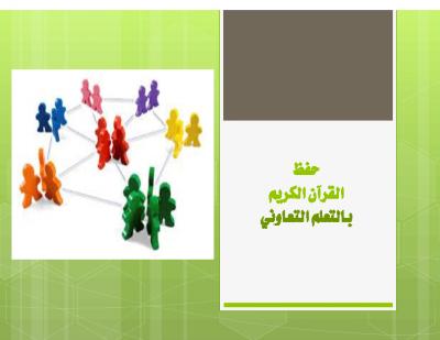 25 حفظ القرآن الكريم التعاوني