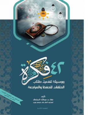 42 فكرة ووسيلة لتفعيل طلاب الحلقات لحفظ القرآن الكريم