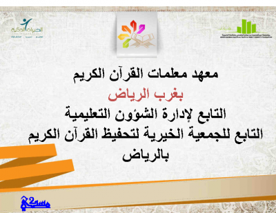 7 معهد معلمات القرآن