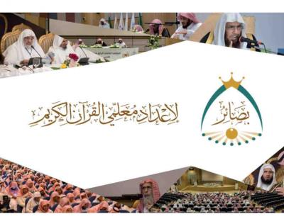 8 بصائر لإعداد معلمي القرآن الكريم