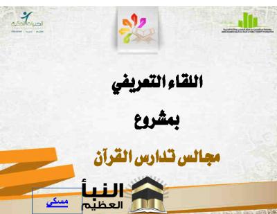 9 مجالس تدارس القرآن