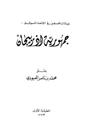 جمهورية أذربيجان – العبودي