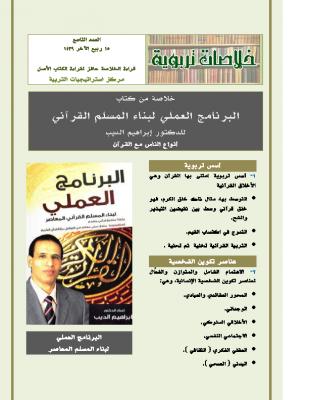 كتاب البرنامج العملي لبناء المسلم القرآني