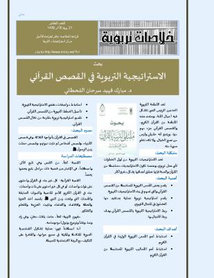 الاستراتيجية التربوية في القصص القرآني