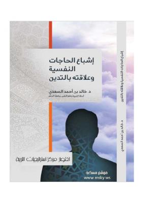 اشباع الحاجات – د خالد السعدي
