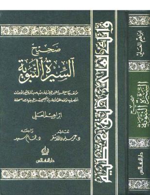 صحيح السيرة النبوية- إبراهيم العلي