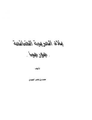 بلاد العربية الضائعة – العبودي