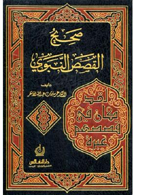 صحيح القصص النبوي – عمر الأشقر