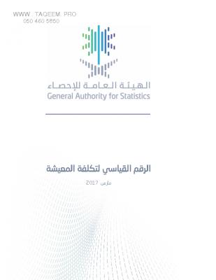 الرقم القياسي لتكلفة المعيشة – الهيئة العامة للإحصاء