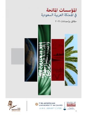 دراسة المؤسسات المانحة في المملكة – مؤسسة الملك خالد