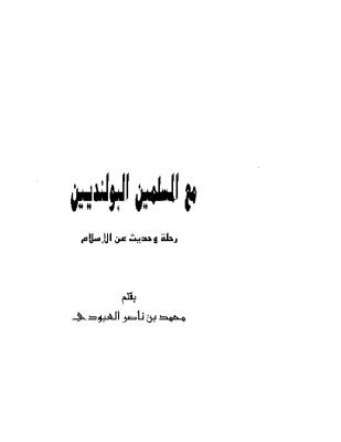 مع المسلمين البولنديين – العبودي