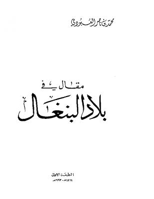 في بلاد البنغال – محمد العبودي