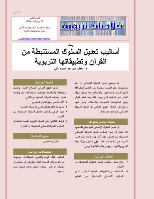 أساليب تعديل السلوك المستنبطة من القرآن وتطبيقاتها التربوية