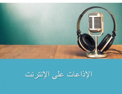 الإذاعات-على-الإنترنت-النهائي
