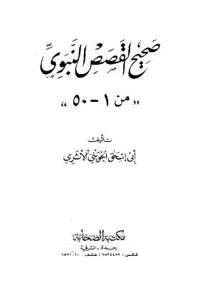 دروس وعبر من صحيح القصص النبوي