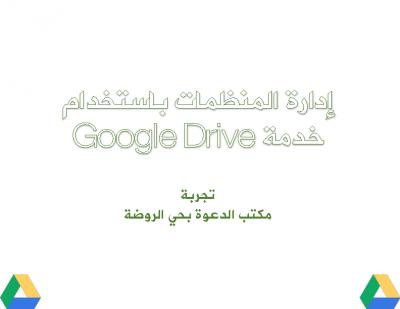 1-إدارة-المنظمات-باستخدام-خدمة-google-drive