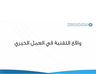 1-واقع-التقنية-في-المنظمات-الخيرية-السعودية