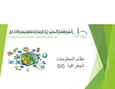 2-أنظمة-الخرائط-التفاعلية-في-خدمة-المساجد