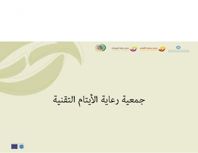 2-جمعية-رعاية-الأيتام-التقنية-min