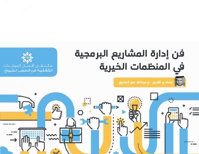 3-فن-إدارة-المشاريع-التقنية-في-المنظمات-الخيرية