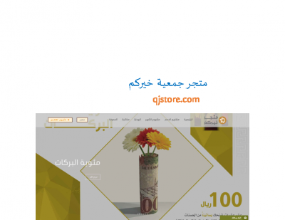 3-مساهمة-المتاجر-الإلكترونية-في-تنمية-الموارد-المالية