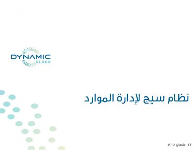 4-نظام-sage-لإدارة-الموارد-في-المنظمات-min