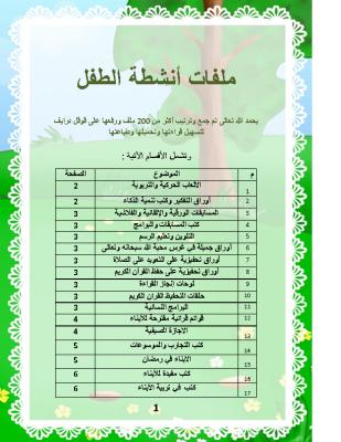 ملفات أنشطة للأبناء