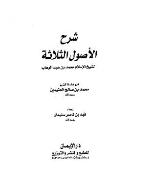 شرح الأصول الثلاثة – محمد بن عثيمين