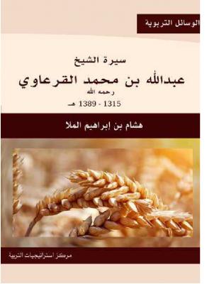 سيرة القرعاوي – هشام الملا- 20-4-1439