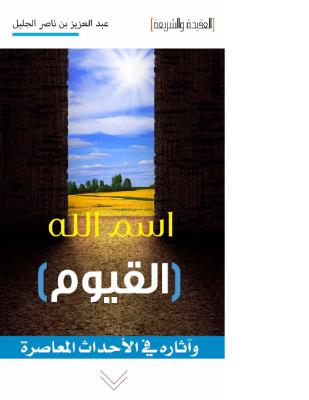 اسم الله القيوم وآثاره في الأحداث المعاصرة _ البيان٣٦٩