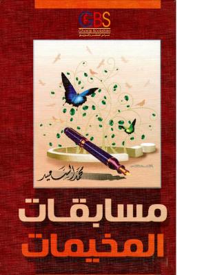 مسابقات المخيمات – محمد السعيد