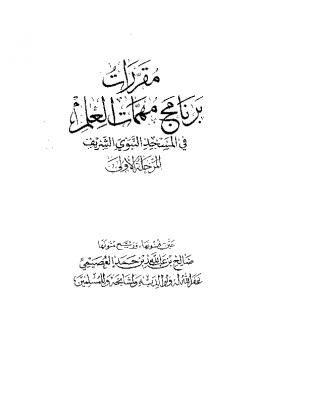 مقررات برنامج مهمات العلم في المسجد النبوي الشريف – ج 1