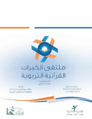 أوراق عمل ملتقى الخبرات القرآنية