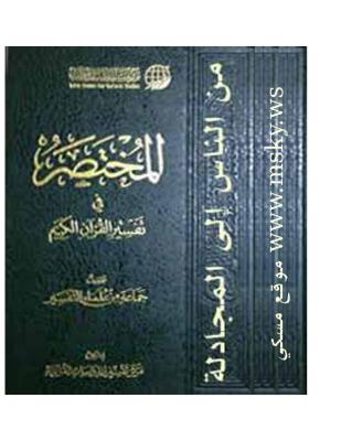 المختصر في تفسير القرآن الكريم – من المجادلة إلى الناس